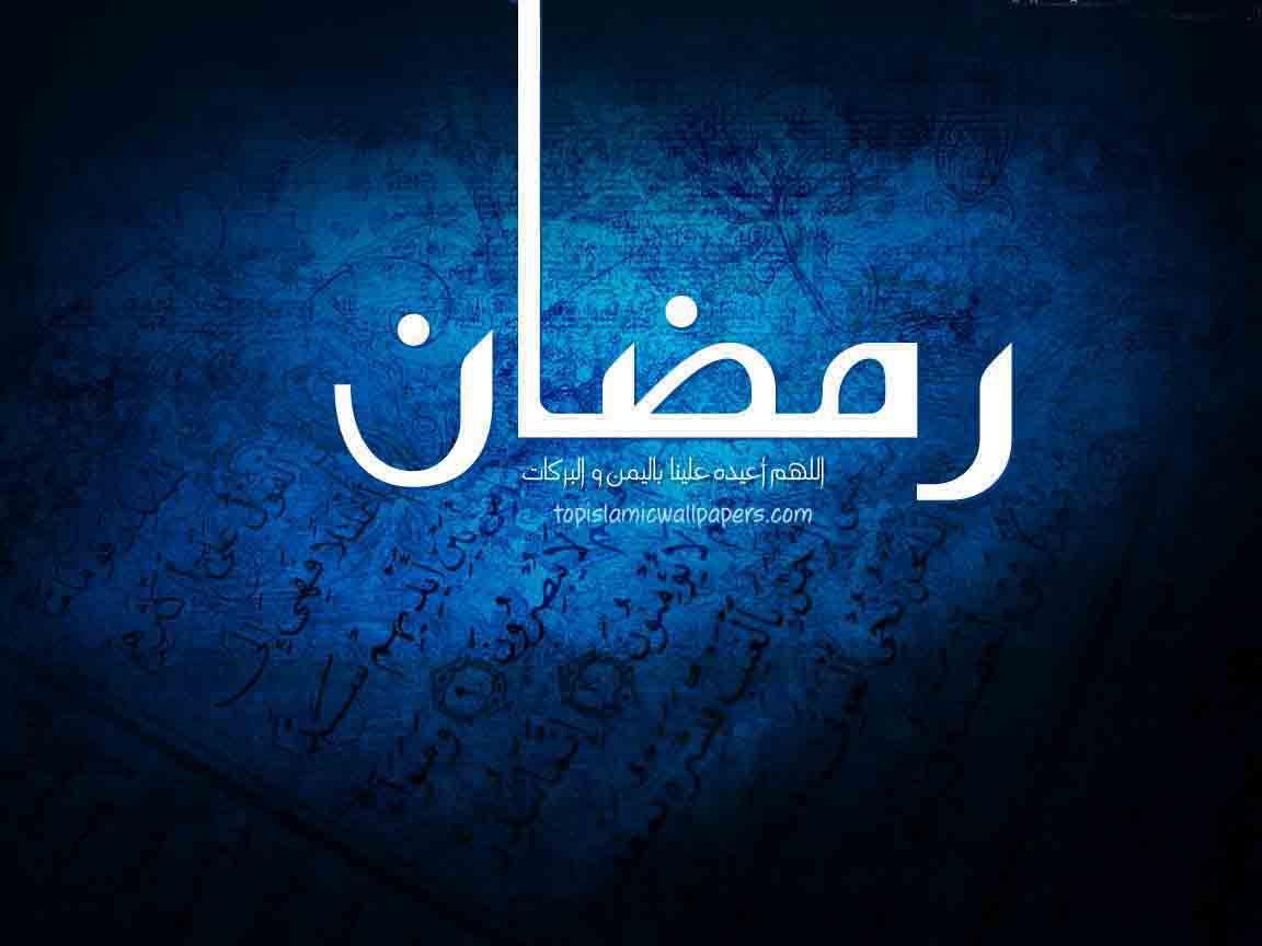 Ramadan 2013 Wallpapers HD Collection - Ramadan 2017 ...