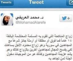 MUHAMMAD AL-ARIFI,ULAMAK BERMAZHAB WAHABI MENGHALALKAN ZINA