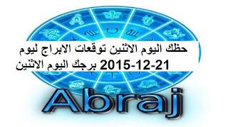 حظك اليوم الاثنين توقعات الابراج ليوم 21-12-2015 برجك اليوم الاثنين
