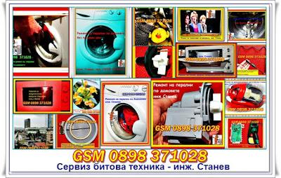 ремонт на перални,ремонт на телевизори, ремонт на аспиратори, сервиз, ремонт на микровълнова, ремонт на прахосмукачки