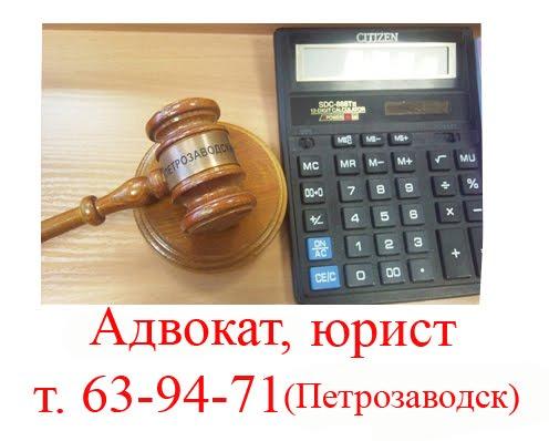 адвокат юрист петразаводск