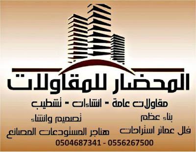 مقاولات 0556267500