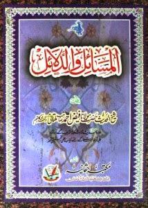 Al Masail Wa Dalail By Shaykh Faiz Ahmad Multani