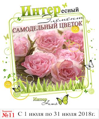 +++Самодельный цветок до 31/07