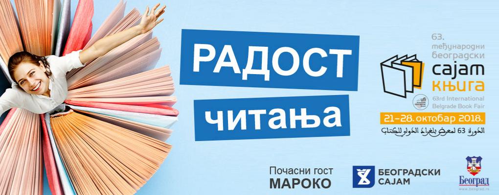 63. Међународни београдски сајам књига - Радост читања