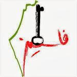 مدونتي للحبيبة فلسطين