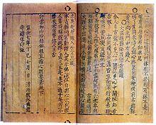 JIKJI   白雲和尙抄錄佛祖直指心體要節