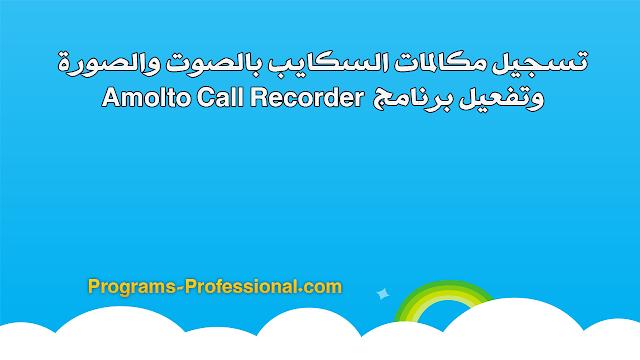 تفعيل برنامج Amolto Call Recorder Premium مدى الحياة