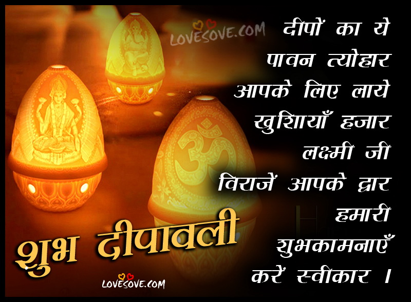 Happy diwali sms images download expressedhow happy diwali sms images download m4hsunfo