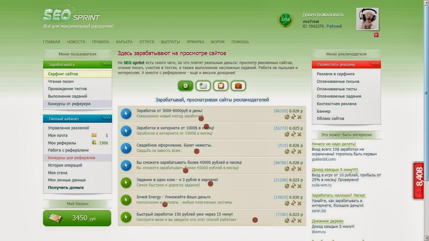 Создать сайт для заработка бесплатно - конструктор сайтов 27