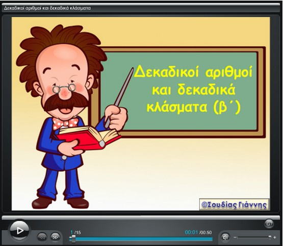 http://anoixtosxoleio.weebly.com/uploads/8/4/5/6/8456554/dekadikoi_ariumoi_kai_dekadika_klasmata.swf