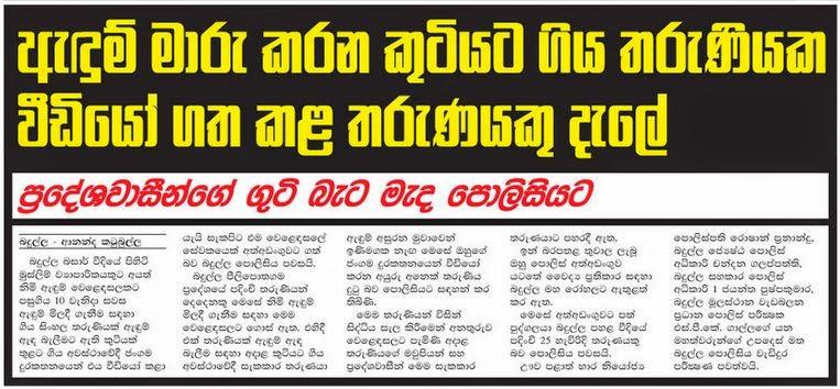 http://mawbima.lk/e-paper.html (2014-06-13 - Page 3)