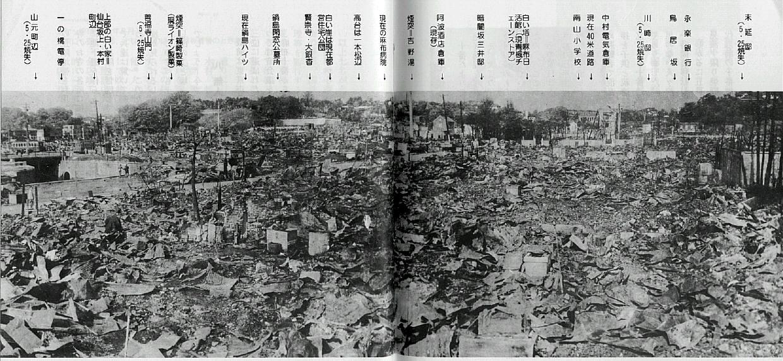 空襲で焼け野原になった麻布十番付近(「十番わがふるさと」より)