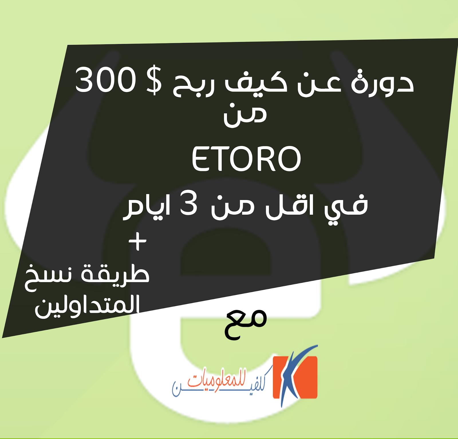 كيف ربح الاخ يونس  300 من Etoro في اقل من 3 ايام + هدية لربح 100 دولار
