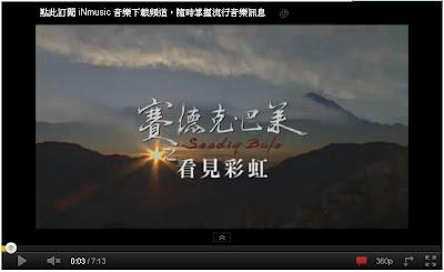 賽德克MV 看見彩虹 完整版