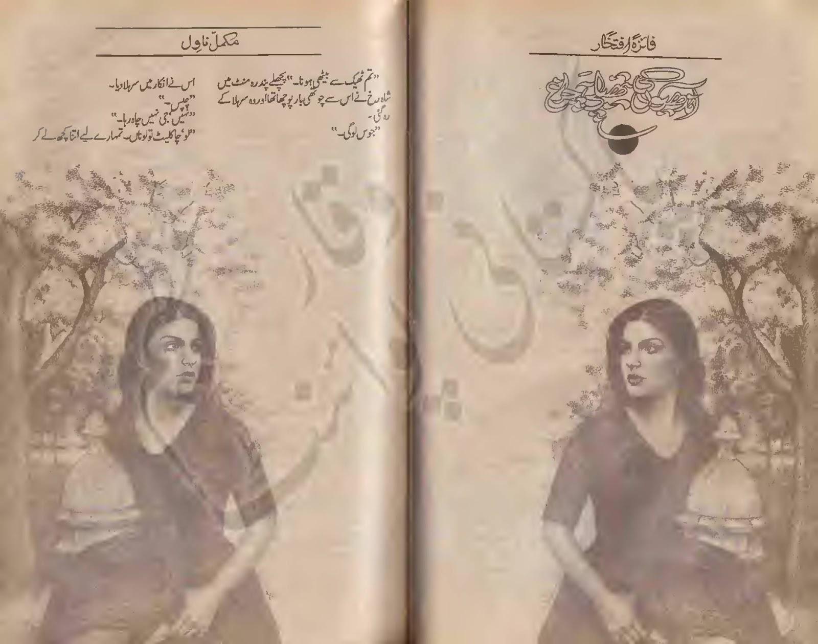 aandhion ki hatheli pe chiragh by faiza iftikhar2B252812529 - Aandhion Ki Hatheli Pe Chiragh by Faiza Iftikhar