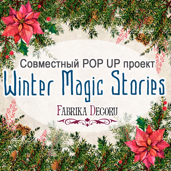"POP UP проект ""Winter Magic Stories"" с Фабрикой декору"