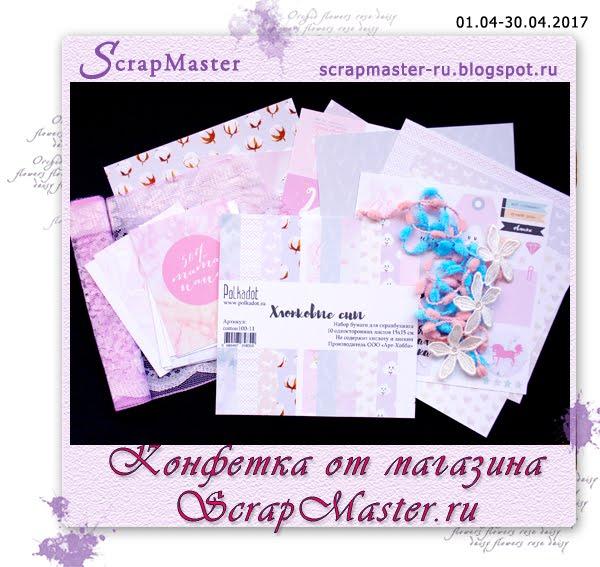 Конфетка от сайт ScrapMaster.ru