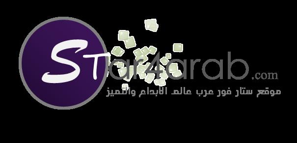 star4arab ستار فور عرب