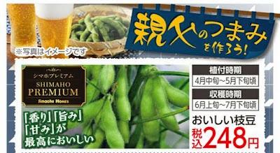 島忠 枝豆