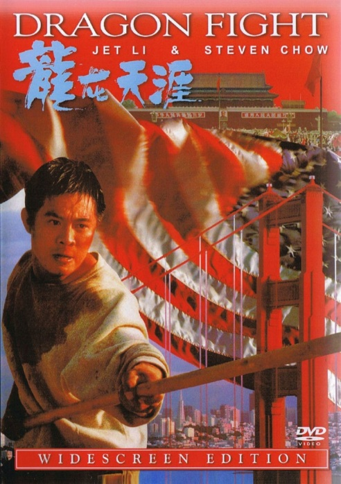 Dragon Fight (1989) – Jet Li