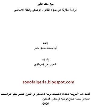 بيع ملك الغير دراسة قانونية في ضوء القانون الوضعي و الاسلامي 18-06-2011%2B16-24-4