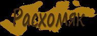 Расхомяк