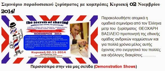 Σεμινάριο παραδοσιακού ξυρίσματος με κομπρέσες Κυριακή 02 Νοεμβρίου 2014!
