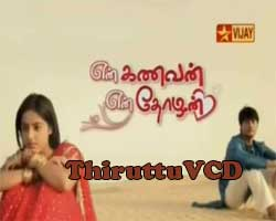 En Kanavan En Thozhan, 12.08.2015,Vijay Tv Serial, 12th August 2015