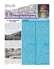 Τεύχος 5 Μάιος 2010