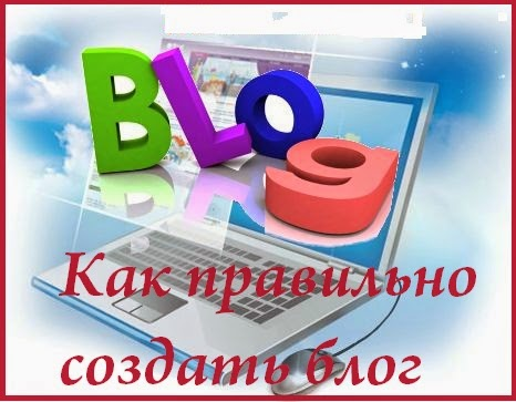 Создаем блог