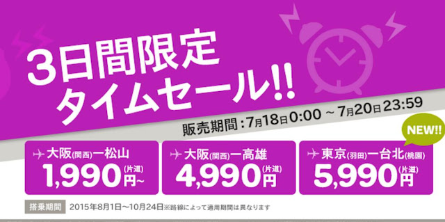 Peach 樂桃航空 【日本站】今晚(7月17日)11點,開賣 大阪 飛香港單程5,990円起。