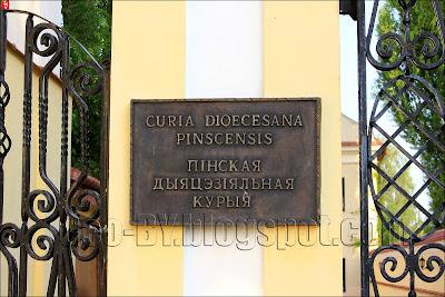 Curia dioecesana pinscensis. Пінская дыяцэзіальная курыя