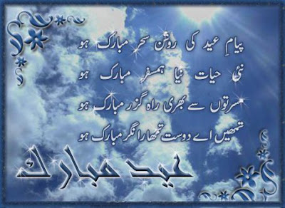 Eid-Mubarak-Poetry-Pics1