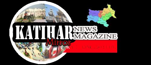 Katihar News (Katihar mirror)