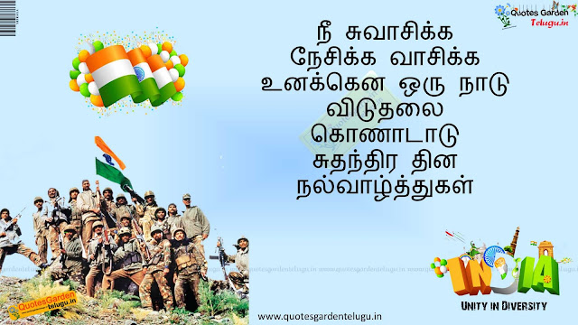 15th august Independence day Quotes in Tamil 882