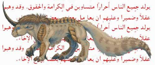 10 Makhluk Mitologi Arab Jahiliyah