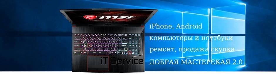 Компьютерный сервис Добрая Мастерская, ремонт компьютера ноутбука Волгодонск скупка,продажа