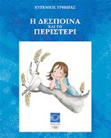 http://www.edra.gr/pdf/2002-09-16-Trivizas.pdf