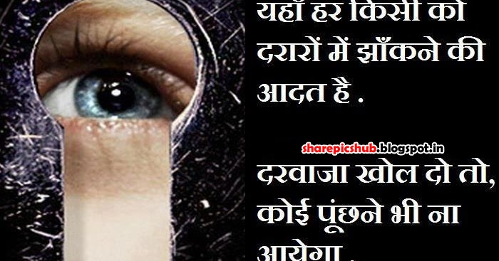 Dararo Mein Jhaankne Ki Aadat Wise Saying in Hindi With ...