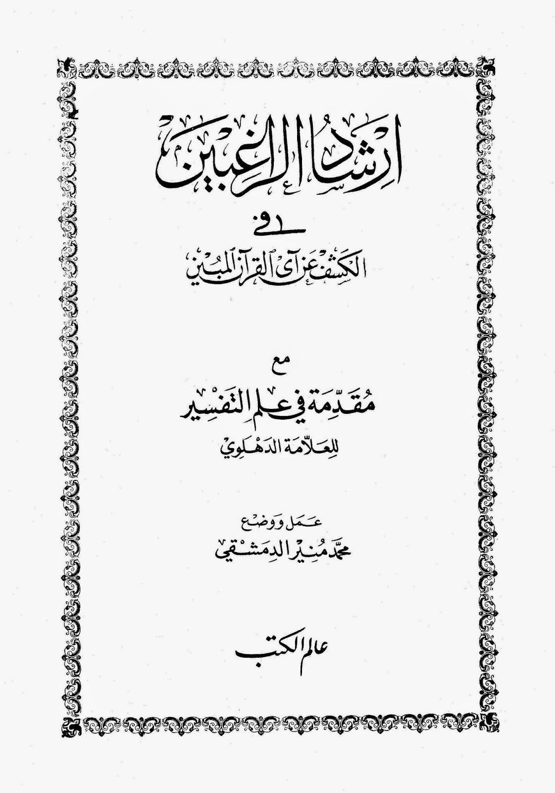 إرشاد الراغبين في الكشف عن آي القرآن المبين مع مقدمة في علم التفسير - للعلامة الدهلوي pdf