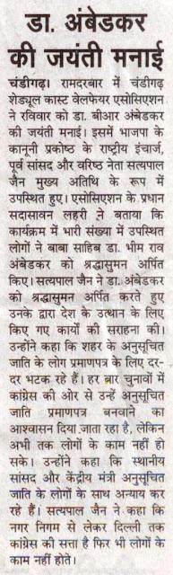 सत्यपाल जैन ने डॉ. अंबेडकर को श्रधासुमन अर्पित करते हुए उनके द्वारा देश के उत्थान के लिए किए गए कार्यो की सराहना की ।