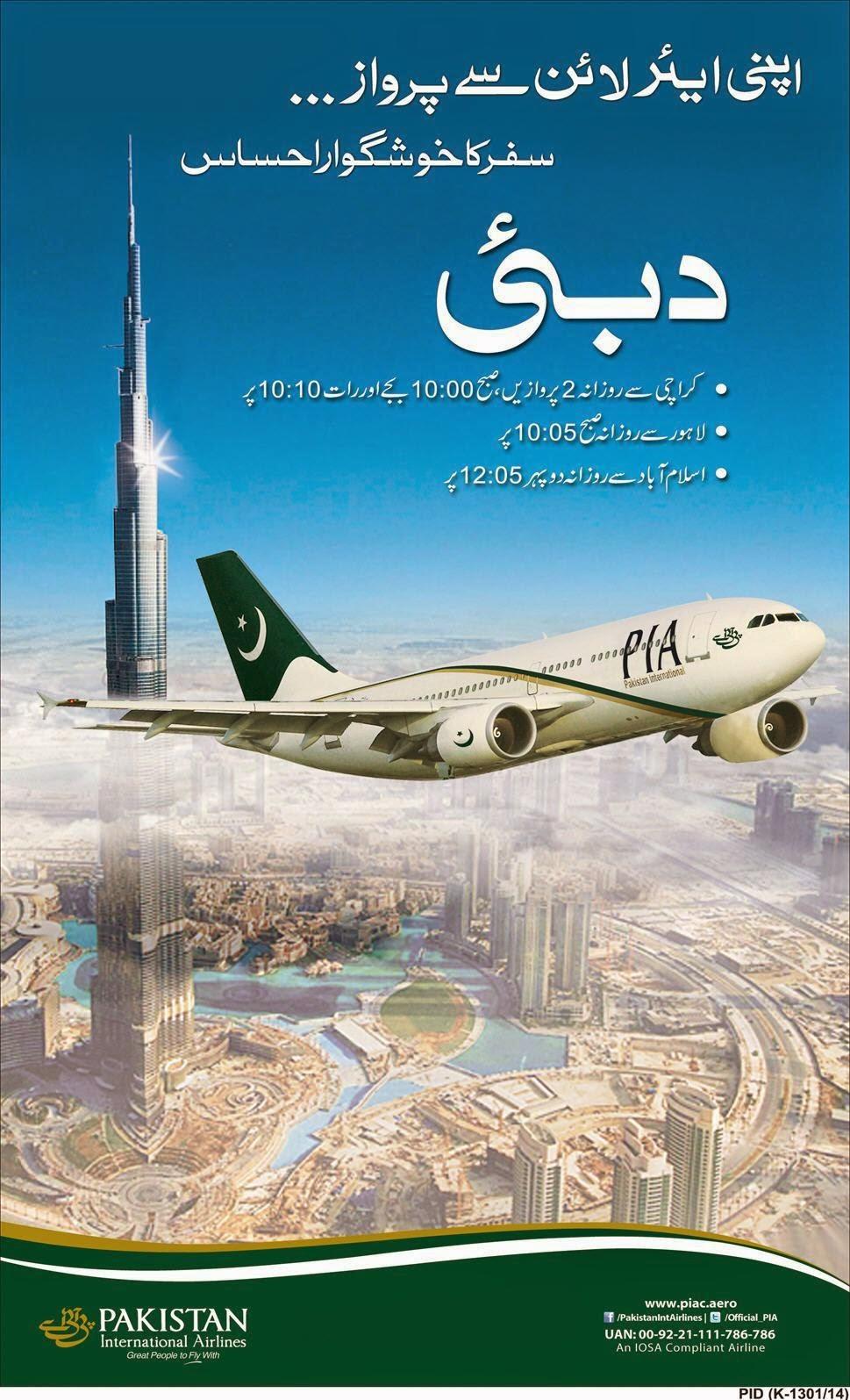 PIA Lahore to Dubai Flight Schedule 2015