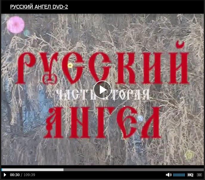 Ruskij Angiel DVD-2