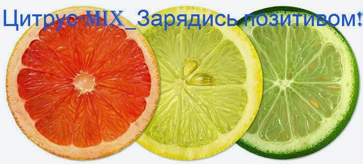 Цитрус-mix_Зарядись позитивом!
