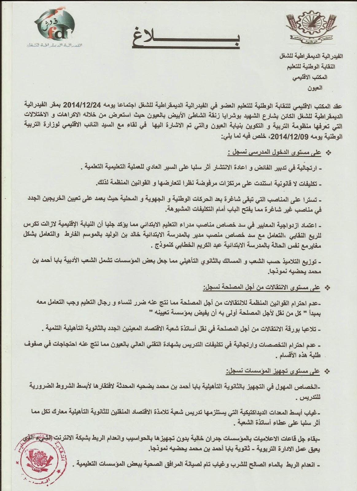 بلاغ للنقابة الوطنية للتعليم بالعيون