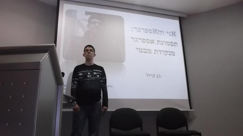 בן קיזל בהרצאה לסטודנטיות לריפוי בעיסוק, אוניברסיטת חיפה, נובמבר 2015