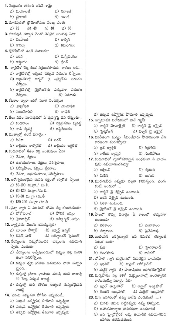 Biology bits for appsc group 1 notification and government jobs in ap
