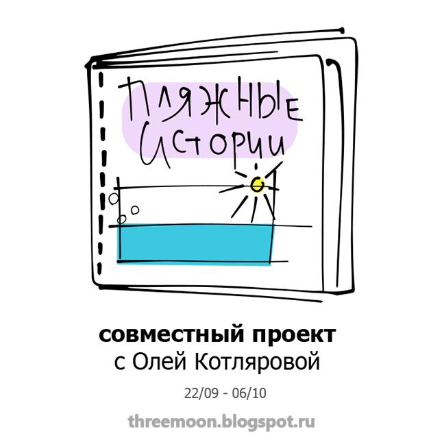 """СП """"Пляжные Истории"""" с Олечкой Котляровой"""