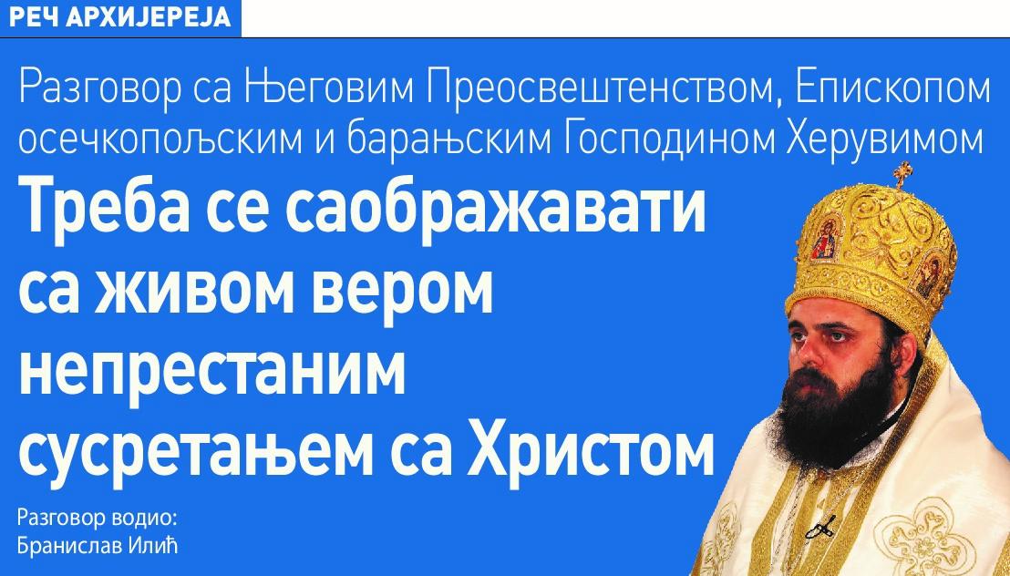 Интервју са Епископом Херувимом у Православном мисионару